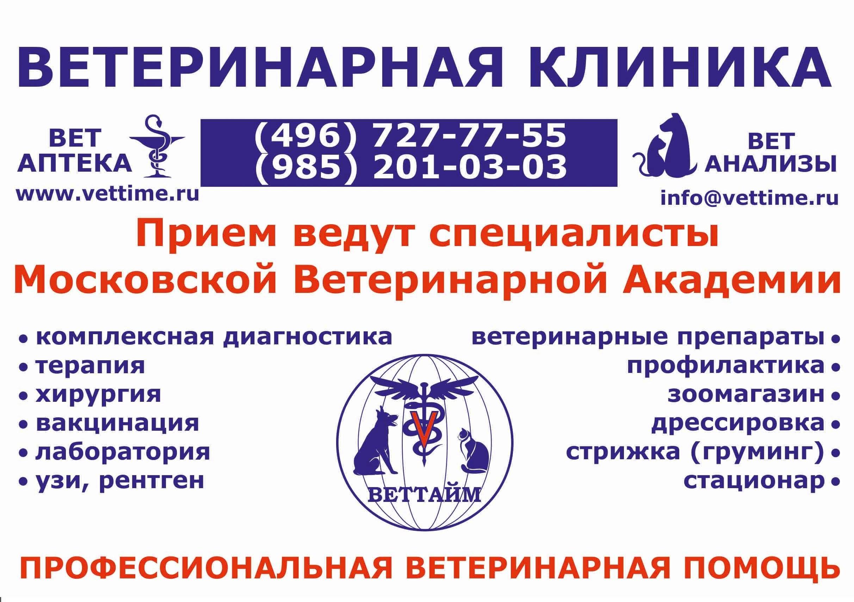 Ветеринарные клиники в чехове отзывы